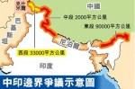 Китай обсуждают приграничные вопросы с Индией