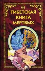 Ламаизм. Часть 3