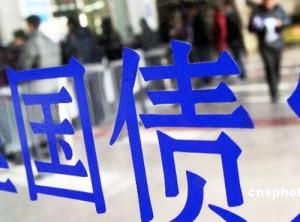 Рынок облигаций в Китае вырос на 23,8%