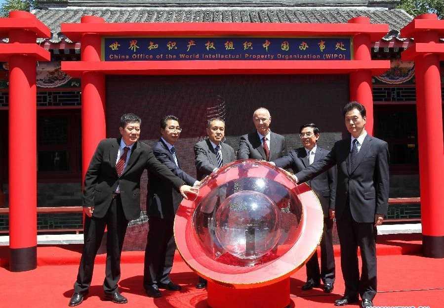 В Пекине открыто представительство ВОИС