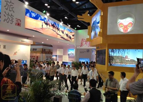 Третья Китайская международная ярмарка