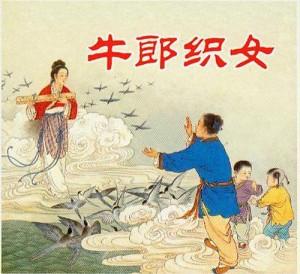 Цисицзе - самый романтический праздник Китая