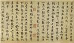 Треть населения Китая не знает государственного языка