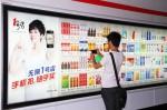 Виртуальные супермаркеты в Китае