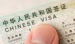 Виза в Китай. Часть 1