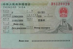 Типы виз в Китае ч.1
